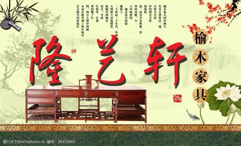 榆木家具海报