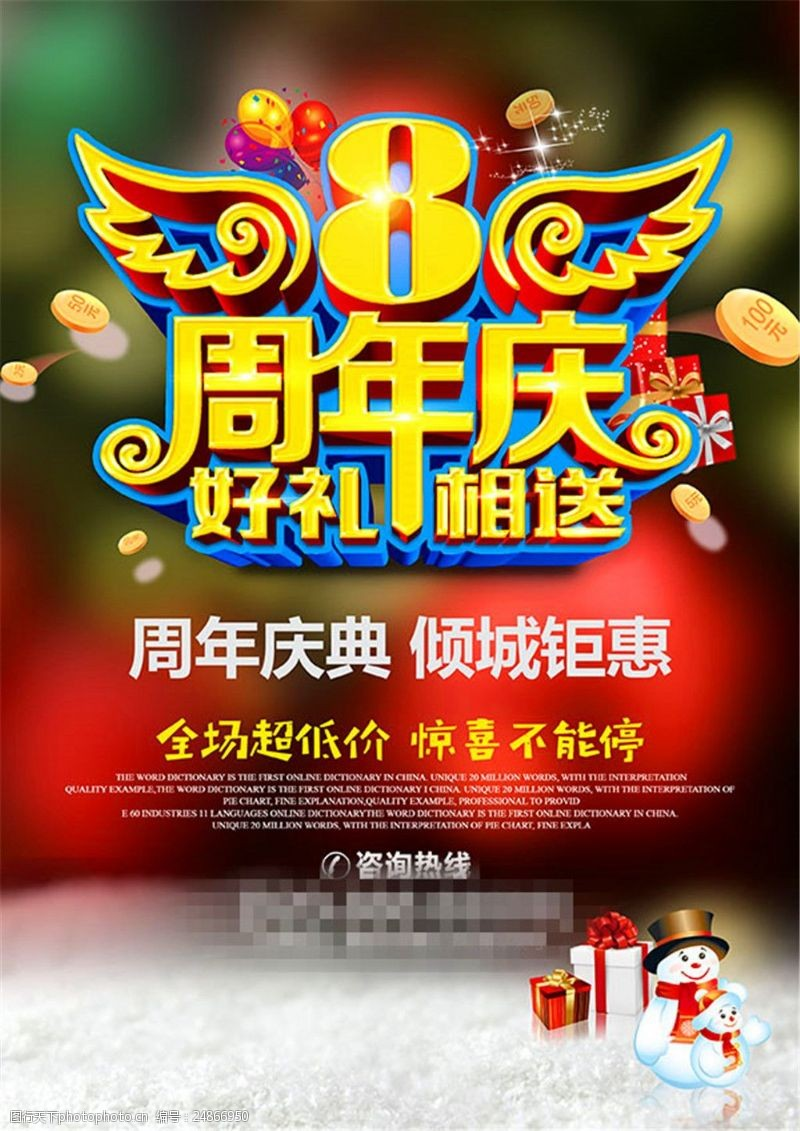 周年庆典倾城钜惠海报