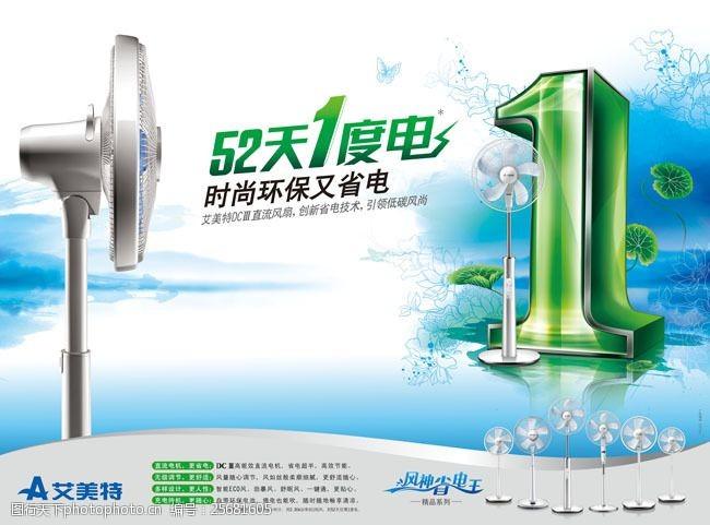 省电王艾美特电风扇广告PSD素材