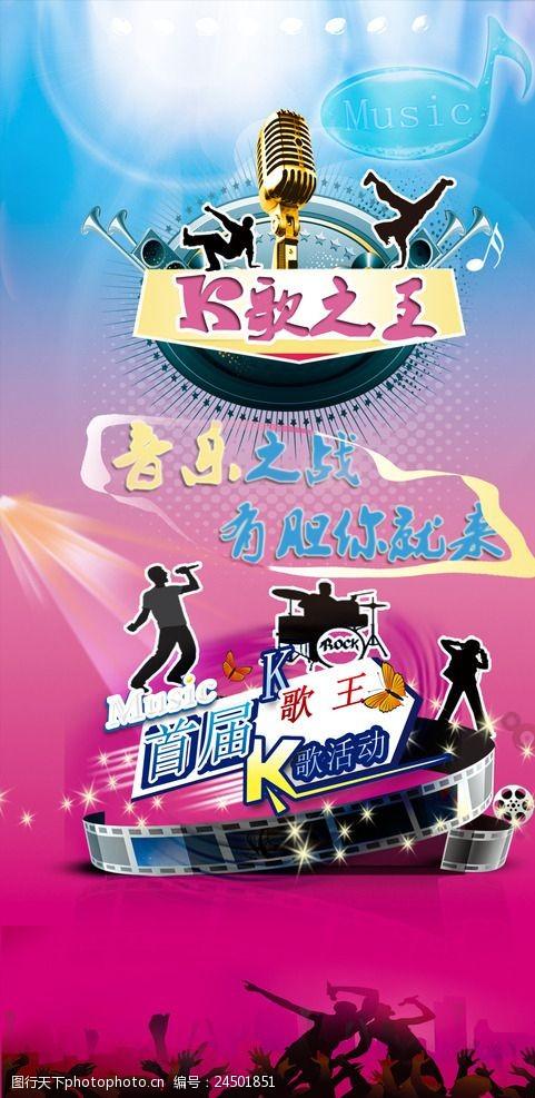 选秀背景K歌比赛