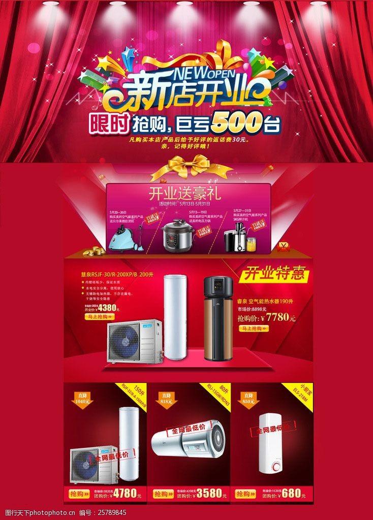 新店开业宣传海报淘宝电器促销页面设计PSD素材