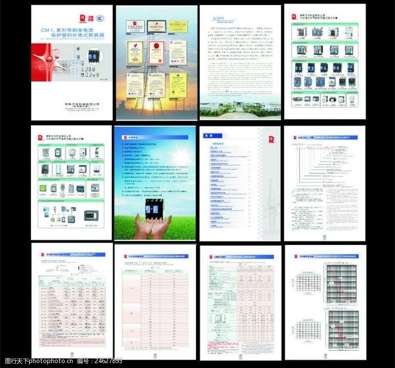产品说明手册四折页
