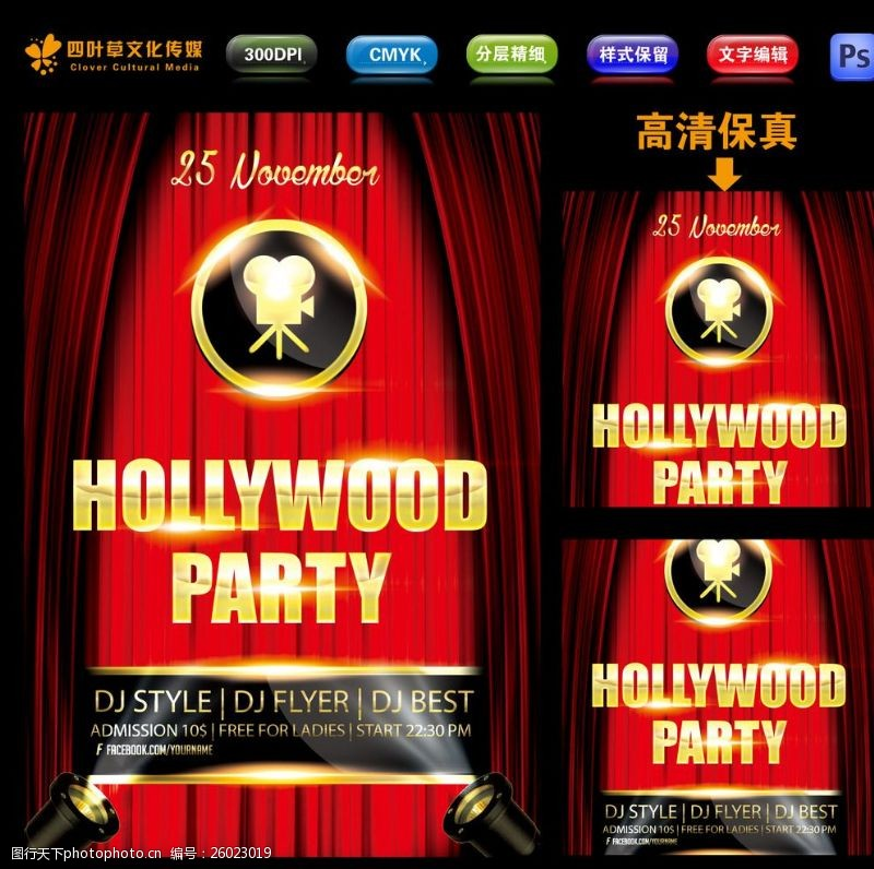 电影活动海报好莱坞聚会