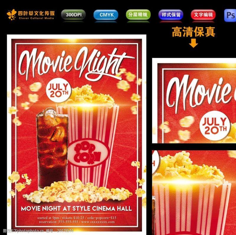 电影院广告电影之夜