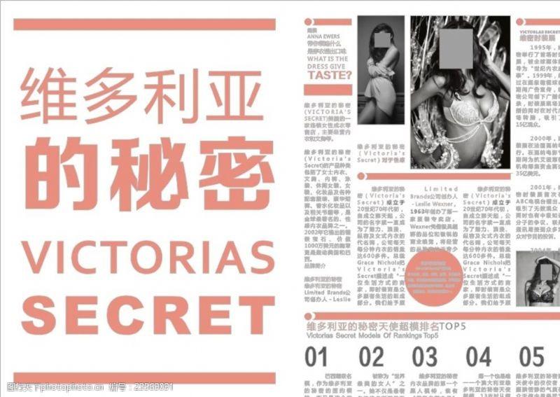视觉效果设计报纸排版