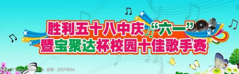 歌唱活动歌唱比赛广告