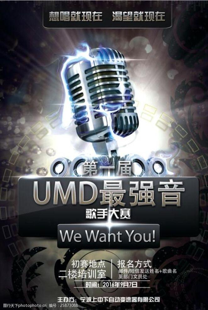 歌唱活动UMD最强音唱歌比赛
