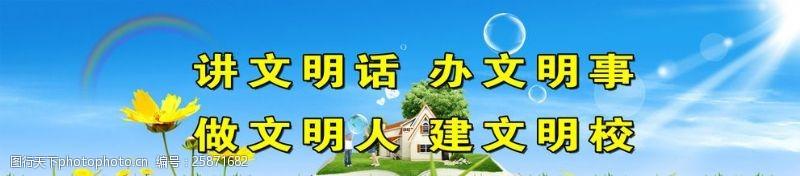 校展板挂图学校广告宣传