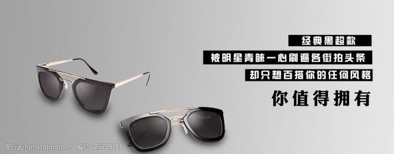 墨镜广告墨镜排版眼镜广告