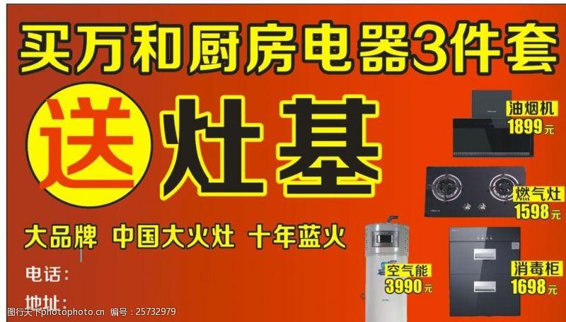 厨房电器广告图