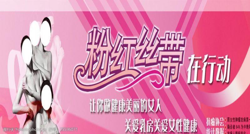 粉红丝带关注女性健康