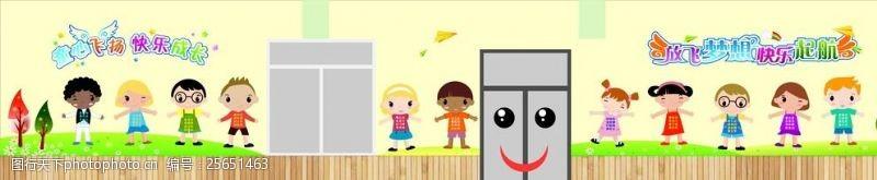 快乐起航幼儿园文化墙