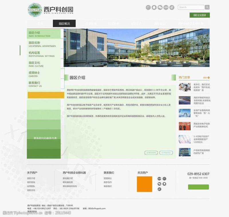 网页设计元素科技园网站模板