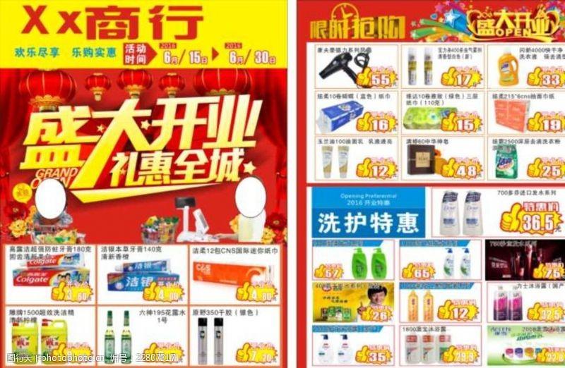 开业宣传单张超市商行开业