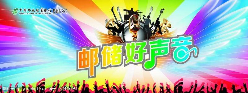音乐翅膀旺季发展启动会