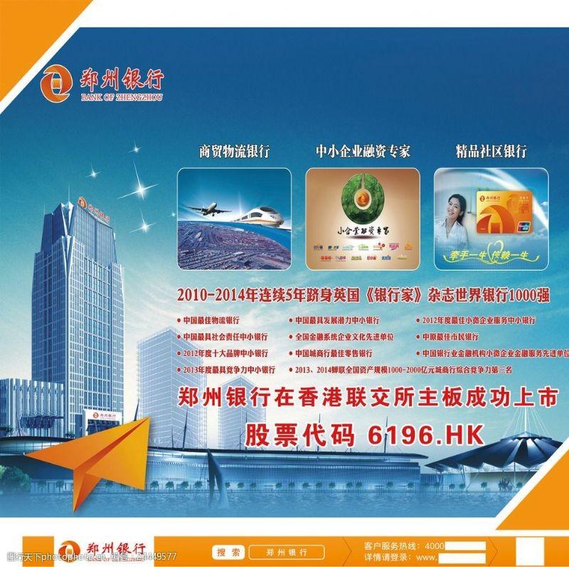 世界银行郑州银行上市海报