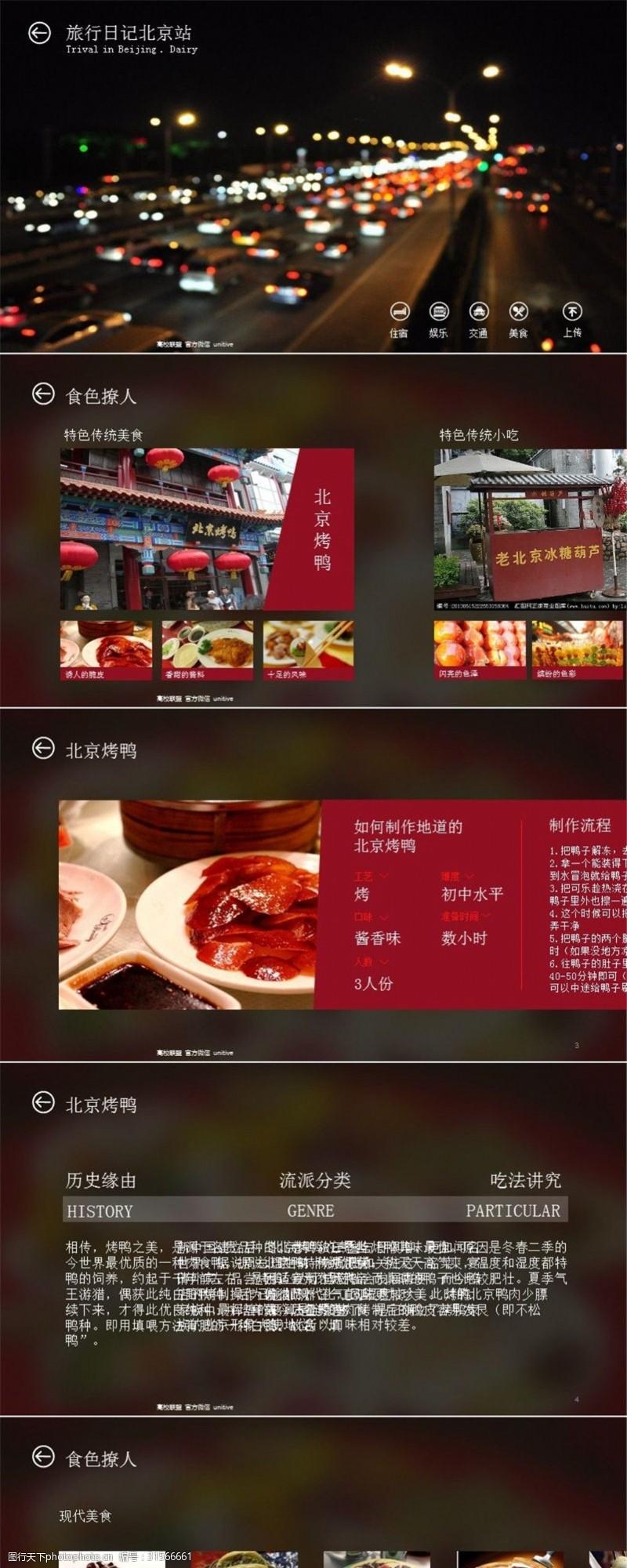 ppt总结模板北京旅游日记ios风格ppt模板